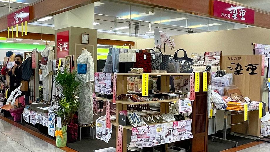 きもの処 染重名古屋店