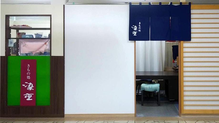 きもの処 染重伊賀上野店